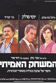Ha-Mishak Ha'Amiti Poster