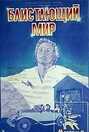 Blistayushchiy mir Poster