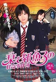 Shiori to Shimiko no kaiki jikenbo Poster