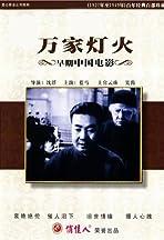 Wanjia denghuo