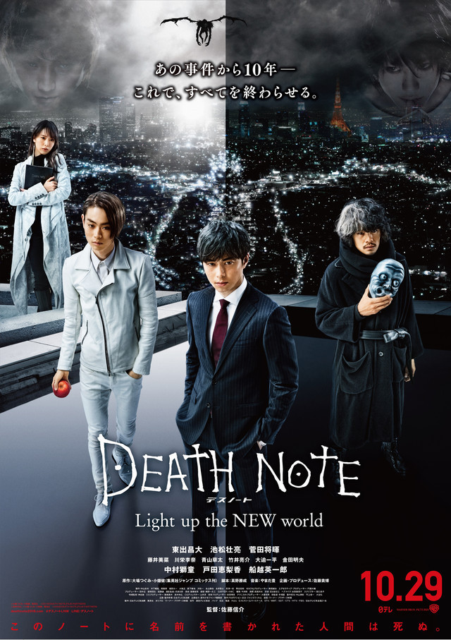 Download Death Note: Light Up the New World (2016) HDRip 720p Subtitle Indonesia