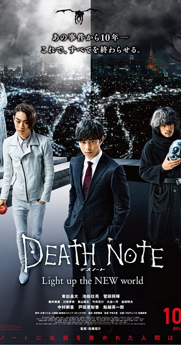 Mirties užrašai 3 / Death Note: Light Up the New World (2016)