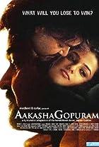 Image of Akasha Gopuram