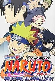 Naruto: Takigakure no shitô Ore ga eiyû Dattebayo! Poster