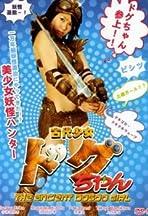 Kodai shôjo Dogu-chan