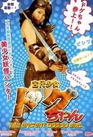 Kodai shôjo Dogu-chan Poster