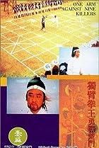 Image of Du bi quan wang yong zhan chu men jiu zi