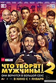 Chto tvoryat muzhchiny! 2 (2015) Poster - Movie Forum, Cast, Reviews