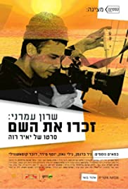 Sharon Amrani: Remember His Name Poster