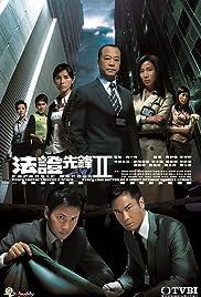 Fa cheng sin fung II Poster
