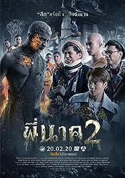 Pee Nak 2 (2020) poster
