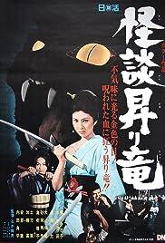 Hîchirimen bâkuto - nôbarydu takahadâ(1970) Poster - Movie Forum, Cast, Reviews