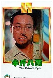 Ban jin ba liang Poster