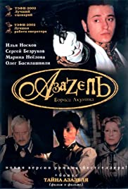 Azazel(2002) Poster - Movie Forum, Cast, Reviews