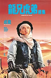 Armour of God II: Operation Condor poster