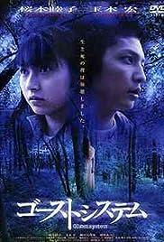 Gosuto shisutemu Poster