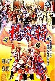 Yang ka cheung Poster