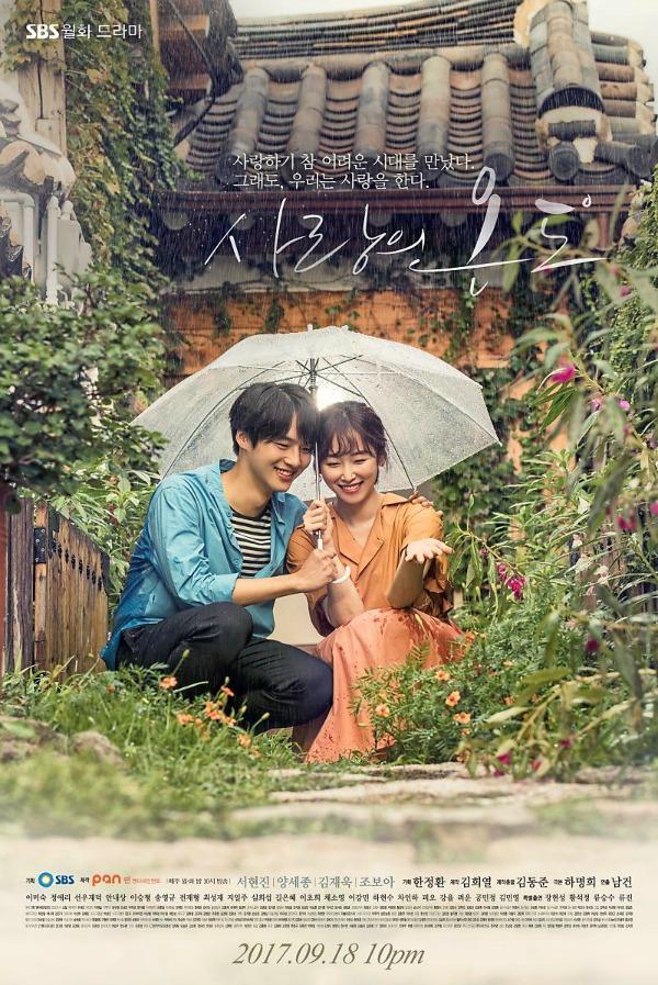 韓劇-愛情的溫度