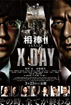 Primary image for Aibou shirîzu: X Day