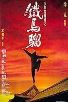 Siu nin Wong Fei Hung chi: Tit ma lau (1993) Poster