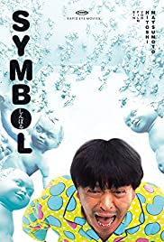 Shinboru (2009) Poster - Movie Forum, Cast, Reviews
