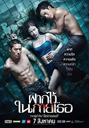 Permalink to Movie The Swimmers (2014)