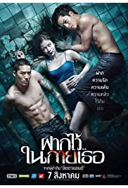 Watch Movie The Swimmers (2014)