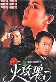 Qian huo mei gui Poster