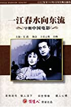 Image of Tears of the Yang-Tse