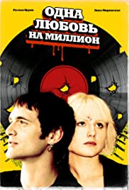 Odna lyubov na million (2007) Poster - Movie Forum, Cast, Reviews
