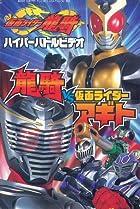 Image of Kamen Rider Ryuki: Ryuki vs. Kamen Rider Agito