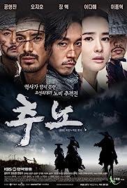 Chuno Poster - TV Show Forum, Cast, Reviews