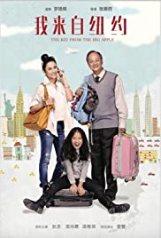 The Kid from the Big Apple(2016) Poster - Movie Forum, Cast, Reviews