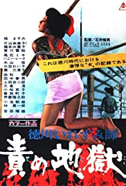 Tokugawa irezumi-shi: Seme jigoku (1969) Poster - Movie Forum, Cast, Reviews
