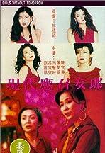 Ying chao nu lang 1988 zhi er: Xian dai ying zhao nu lang