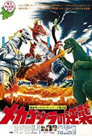 Terror of Mechagodzilla (1975) Poster - Movie Forum, Cast, Reviews