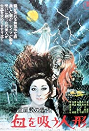 Fear of the Ghost House: Bloodsucking Doll (1970) Poster - Movie Forum, Cast, Reviews
