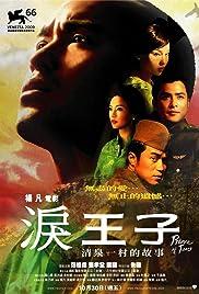 Lei wangzi(2009) Poster - Movie Forum, Cast, Reviews