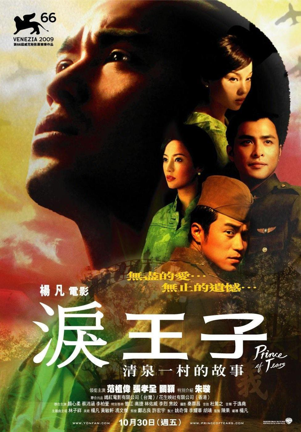 image Lei wangzi Watch Full Movie Free Online