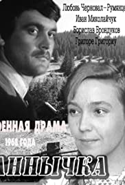Annychka Poster