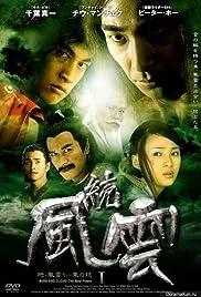 Feng yun Poster