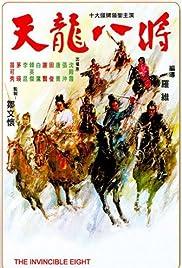 Tian long ba jiang Poster