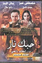 Image of Hobak nar