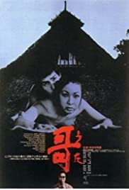 Uta Poster