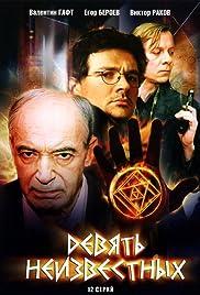 Devyat neizvestnykh Poster