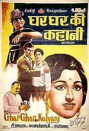 Ghar Ghar Ki Kahani Poster