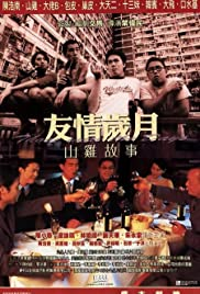 Yau ching sui yuet saan gai goo si Poster