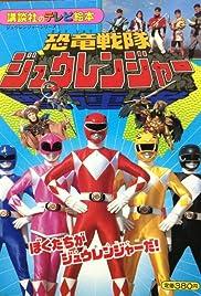 Super Sentai Zyuranger Poster - TV Show Forum, Cast, Reviews
