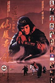 A Chinese Odyssey Part Two: Cinderella poster