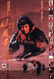 Sai yau gei: Sin leui kei yun (1995) Poster - Movie Forum, Cast, Reviews